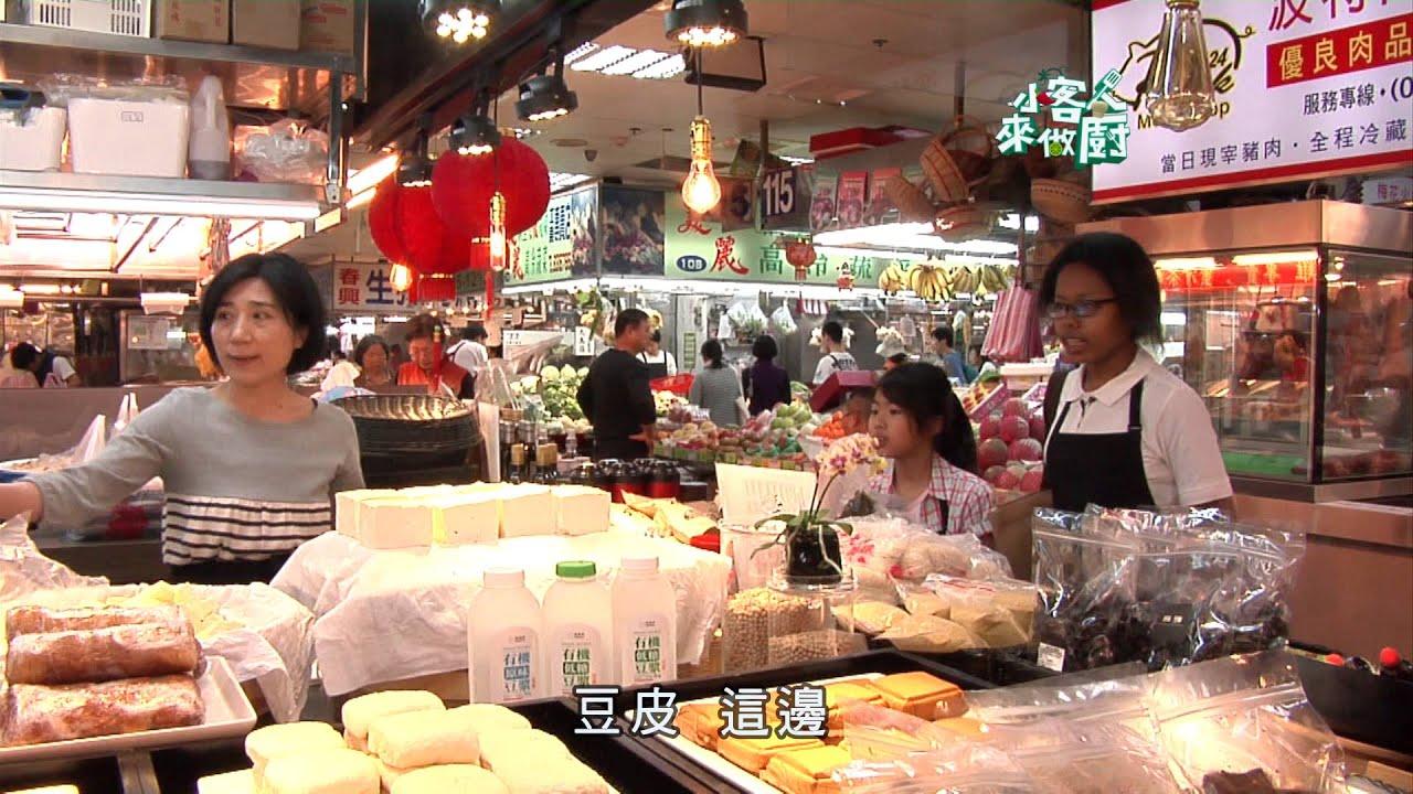 《小客人來做廚》 Ep 01:豆腐皮+豆腐乾 - YouTube