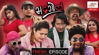 Bhadragol || Fresh Episode || भद्रगोल || Episode-258 || September-18-2020 || By Media Hub Official