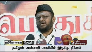 Jawahirullah Press meet and regarding general body meeting proceeding at Tambaram spl tamil hot news video 06-10-2015