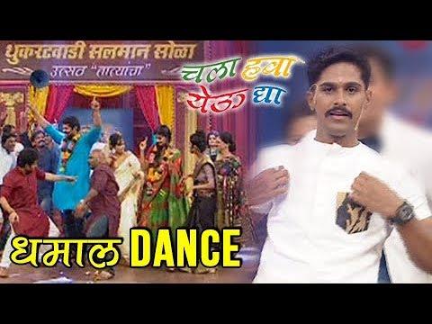Chala Hawa Yeu Dya  | Dance & Fun By Lagir Jhala Jee & Tujhyat Jeev Rangla Starcast | Zee Marathi