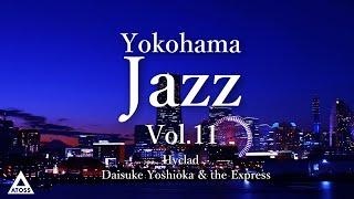 【作業用・勉強用】横浜JAZZ vol.11 〜Hyclad、吉岡大輔 & the Express【生演奏BGM】