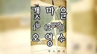 [오디오북] 갯마을 (1/3) - 오영수