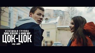 УСПЕШНАЯ ГРУППА, Дима Власкин, Maria Way - ЦОК-ЦОК