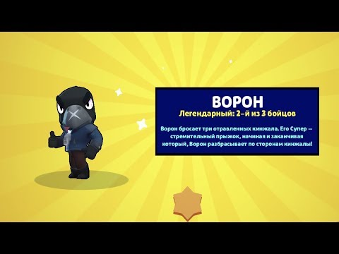 Открытие Сундуков Brawl Stars (ВЫПАЛ ВОРОН!)
