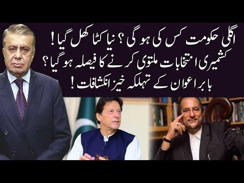 HO KYA RAHA HAI | 01 June 2021 | Arif Nizami | Faisal Abbasi | Babar Awan | 92NewsHD thumbnail