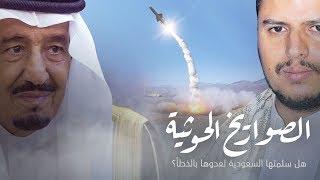 الصواريخ الحوثية.. هل سلمتها السعودية لعدوها بالخطأ؟