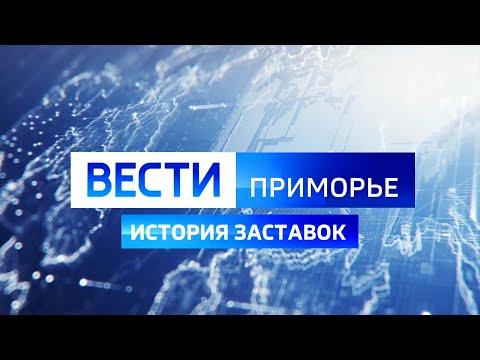 """История заставок программы """"Вести. Приморье"""" (2005 - н.в.)"""
