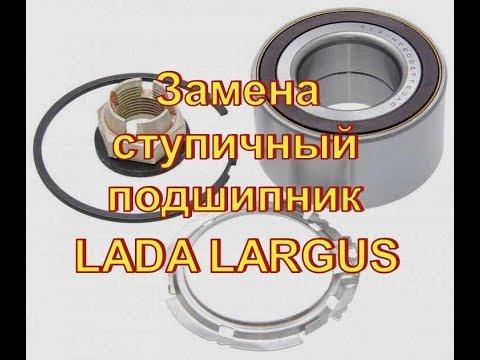 LADA LARGUS замена  СТУПИЧНЫЙ ПОДШИПНИК  Авторемонт ходовой.