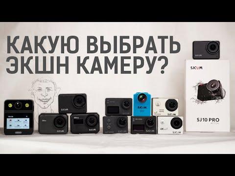 Какую экшн камеру выбрать: обзор всей линейки SJCAM