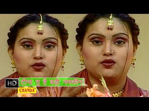 Teena Tu Hai Badi Namkeen || तु हैं बड़ी नमकीन || Tina Parveen || Superhit Qawwali Muqabla