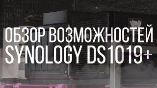 Сетевое хранилище, служба quickconnect, ссылки на файлы. Обзор возможностей Synology DS1019+