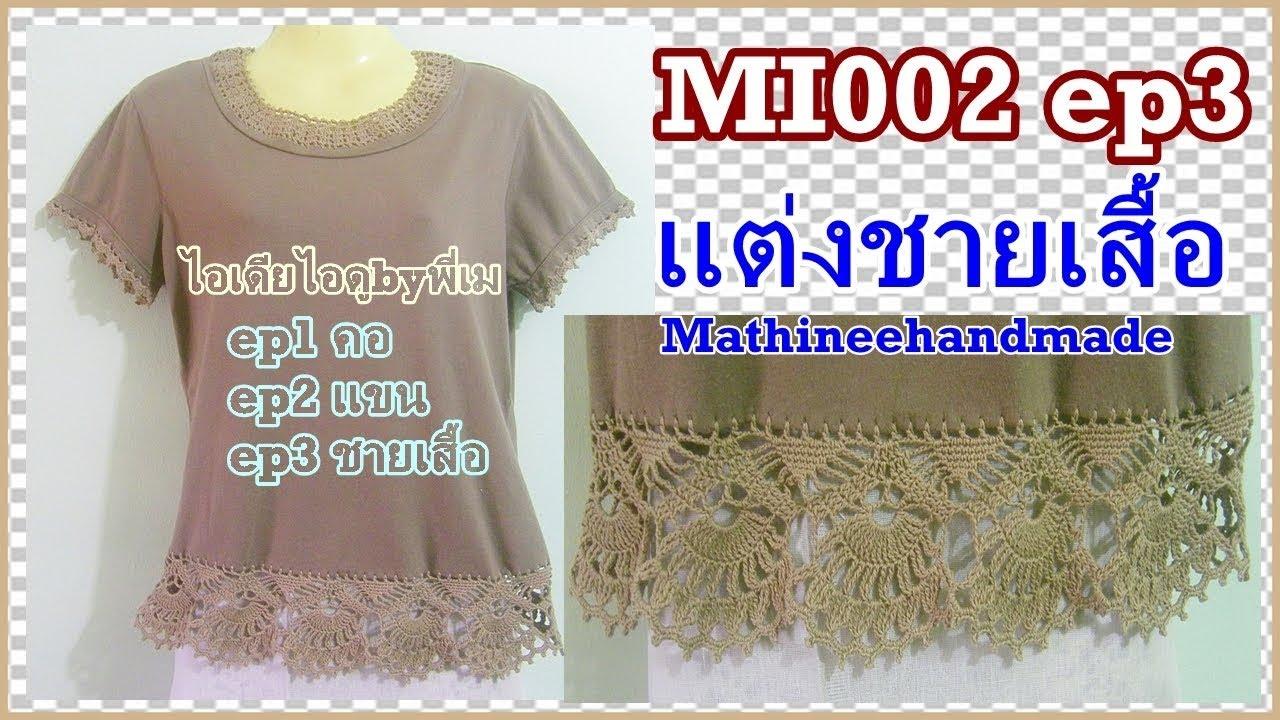 MID002 ep3 แปลงโฉมเสื้อยืด ไอเดียไอดูbyพี่เม _ Mathineehandmade