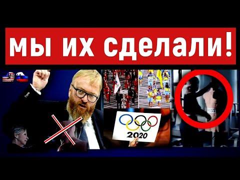 Новый скандал. Олимпиада