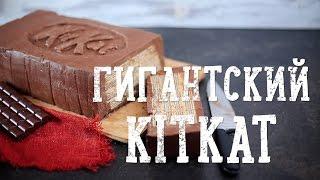 гигантский kitkat из 4 ингредиентов рецепты bon appetit