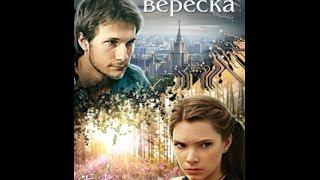 Запах вереска (2013) фильм