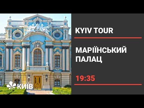 Маріїнський палац відкрили для відвідувачів