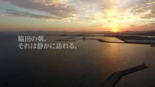 そうだ、北九州脇田に住もう。