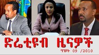 ETHIOPIA - ድሬቲዩብ ዜናዎች ግንቦት 09 /2010 - DireTube News