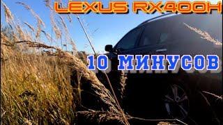 "Lexus Rx400h ""10 Минусов"" Имхо😆👊🤘👍"