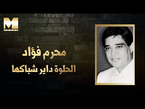 Moharam Fouad - El Helwa Dayer Shebakha (Audio) | محرم فؤاد - الحلوة داير شباكها