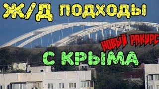 Крымский мост(сентябрь 2018) С воздуха! Южный портал!Тоннель! Ж/Д подходы со стороны Крыма!