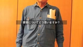 原発インタビュー@浜松&御前崎