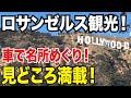 【ロサンゼルス観光・旅行】ハリウッド・そしてリトル東京