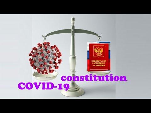 Коронавирус и Конституция - что общего? - Мыслить №143