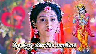 ಶ್ರೀ ಕೃಷ್ಣ ನೀ ಬೇಗನೆ ಬಾರೋ | Krishna Nee Begane Baro || Kannada Cute Love Song By Sangamesh Gsp