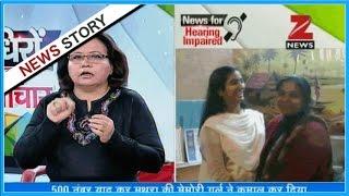 Badhir News : Prerna from Mathura memorizes 500 nos. in 8 min, sets Guinness World Record