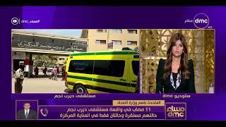 مساء dmc - المتحدث بإسم وزارة الصحة | 3 وفيات و 13 مصاب في واقعة مستشفى ديرب نجم بالشرقية |