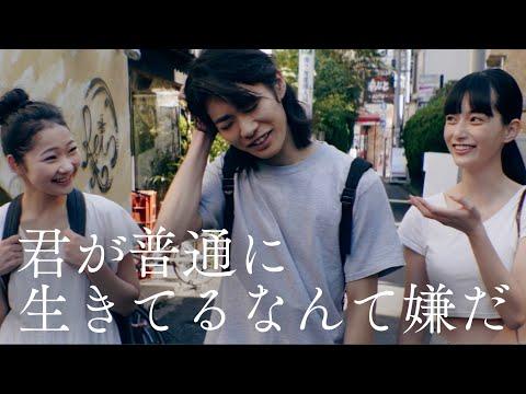 【MV】みきなつみ「君が普通に生きてるなんて嫌だ」Official Music Video