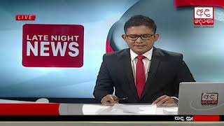 Ada Derana Late Night News Bulletin 10.00 pm - 2018.08.15 Thumbnail