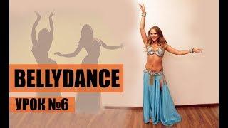 Мария Северцева - урок 6 Танец рук