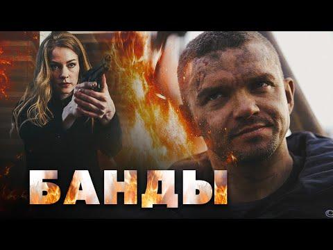 БАНДЫ - Криминальный детектив / Все серии подряд - Видео онлайн