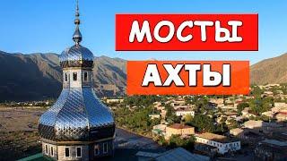 #Ахты #Дагестан Кто разрушил Крепость? Старый город. Ахтынский район. Мосты Ахты