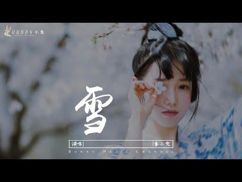 麥小兜 - 雪『深閨靜聽一場雪,下滿了我的世界』【中文動態歌詞Lyrics】