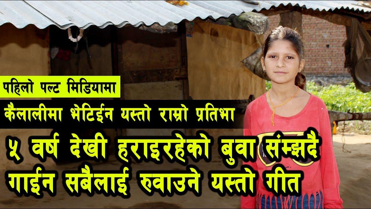 कैलालीमा भेटिइन यस्तो प्रतिभा, ५ वर्ष देखि हराएको बुबा सम्झदै गाइन सबैलाई रुवाउने गीत | Puja Devkota