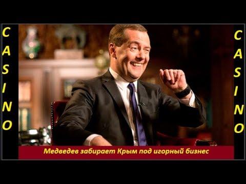 Медведев забирает Крым под игорный бизнес  № 1664