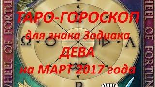 ТАРО-ПРОГНОЗ для знака зодиака ДЕВА на март 2017 года