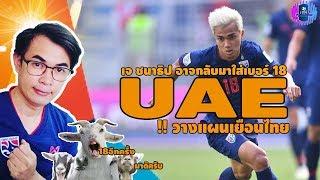 EP85 : ยูเออีวางแผนเยือนไทย !! อยากเห็น เจ ชนาธิป กลับมา (เบอร์)  18 อีกครั้ง