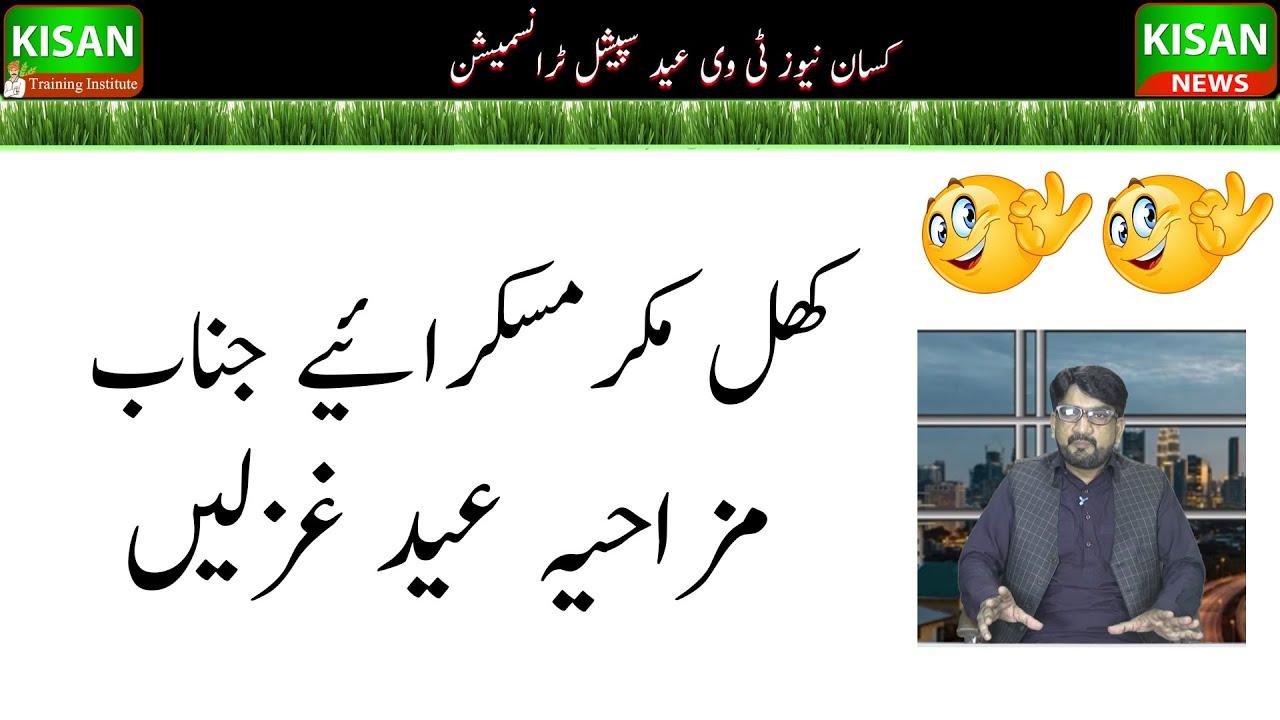 Funny poetry for farmers|Sheep Goat funny videos| Kisan Eid Special| عید کے حوالے سے مزاحیہ غذلیں