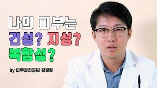 피부과전문의 김원장과 함께 나의 피부타입 알아보기 !!