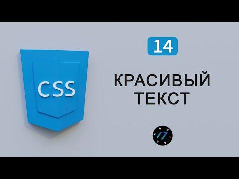 Красивое оформление текста на CSS, Работа с текстом CSS, Видео курс по CSS, Урок 14