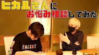 優里ちゃんねる【公式】:ヒカルさんと高級寿司を食べながら相談乗ってもらった