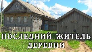 Последний житель деревни.