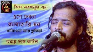 ওগো দেবতা ব্যাথাহরি মন || বিজয়গীতি || বাউল তন্ময় মজুমদার || Baul Tanmay Majumder