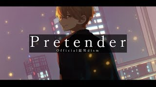 Pretender / Official髭男dism【cover】-るぅと