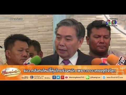 เรื่องเล่าเช้านี้ รมว.คลังคนใหม่ชี้หุ้นไทยร่วงหนัก เพราะภาวะเศรษฐกิจโลก (25 ส.ค.58)