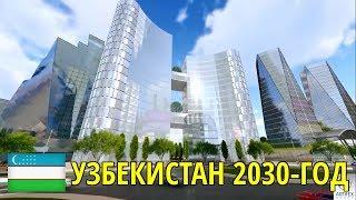 Узбекистоннинг 2030 йилдаги тахминий куриниши БАХО БЕРИНГ